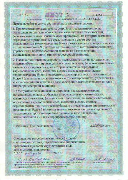 Lizenzija2015-2020_p2